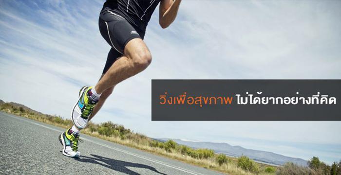 วิ่งเพื่อสุขภาพ