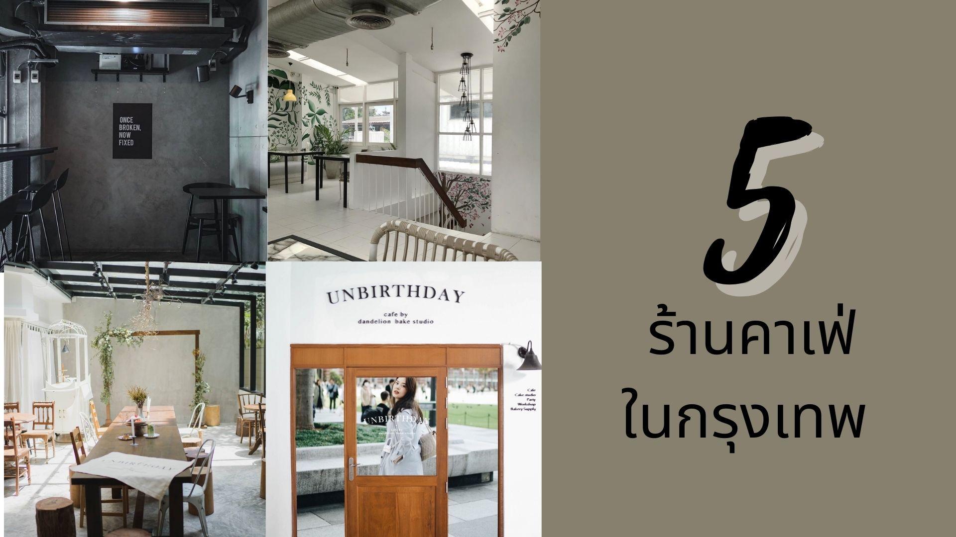 แนะนำ 5 ร้านคาเฟ่ในกรุงเทพ